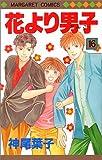 花より男子(だんご) (16) (マーガレットコミックス (2611))