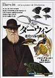 ダーウィン:進化の海を旅する (「知の再発見」双書) 画像