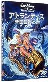 アトランティス 帝国最後の謎 [DVD]