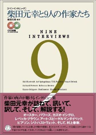ナイン・インタビューズ 柴田元幸と9人の作家たちの詳細を見る