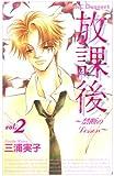 放課後 2―禁断のlesson (デザートコミックス)