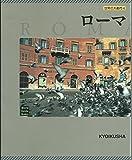 世界の大都市 (4) (World guide books)