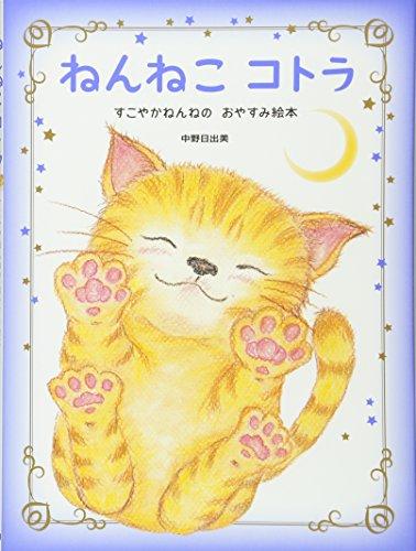 ねんねこ コトラ  すこやかねんねのおやすみ絵本