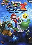 Nintendo DREAM 任天堂ゲーム攻略本 スーパーマリオギャラクシー2