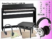運送&組立設置サービス【椅子/防振マット/良質ヘッドフォン】ローランド F-140R ブラック「このクラスで最も音が良く、また楽しめる電子ピアノです」