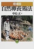 自然卵養鶏法 画像