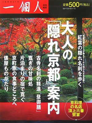 大人の「隠れ京都」案内 (一個人特別編集)