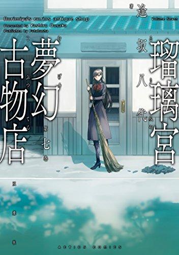 [画像:瑠璃宮夢幻古物店 : 7 (アクションコミックス)]