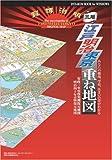 江戸明治東京重ね地図—あなたの職場、学校、住まいの昔がわかる 安政三年1856年度実測復元地図/明治四十年1907前後復元