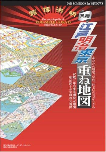 江戸明治東京重ね地図―あなたの職場、学校、住まいの昔がわかる 安政三年1856年度実測復元地図/明治四十年1907前後復元