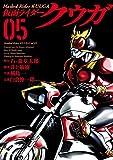 仮面ライダークウガ5(ヒーローズコミックス)