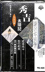 浪曲特選 秀吉 -太閤記- 悲喜交々/ 男の約束[初代 東家浦太郎]
