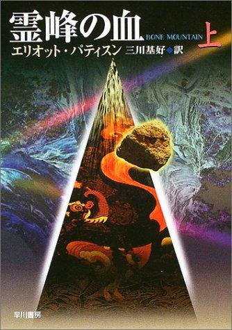 霊峰の血(上) (ハヤカワ・ミステリ文庫)の詳細を見る