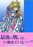 ドラゴン騎士団 (24) (ウィングス・コミックス)