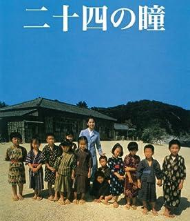 二十四の瞳(1987)