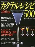カクテル・レシピ500 (2003年版) (Seibido mook)