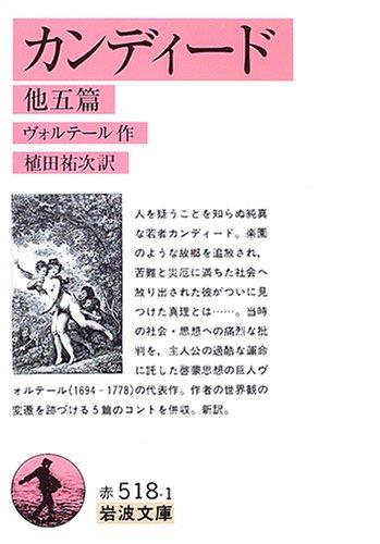カンディード 他五篇 (岩波文庫)の詳細を見る