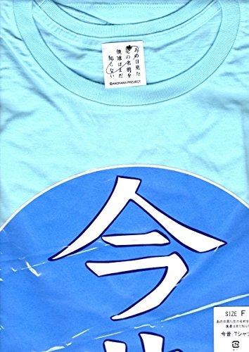 【正規品・イベント限定】あの花 じんたんTシャツ 「今昔」 ...