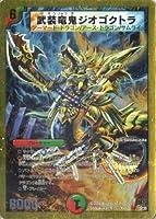 デュエルマスターズ 《武装竜鬼ジオゴクトラ》 DMC45-015 【クリーチャー】