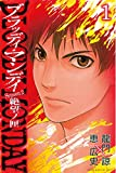 BLOODY MONDAY Season2 絶望ノ匣(1) (週刊少年マガジンコミックス)