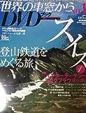世界の車窓から DVDブック No.1 スイス 画像