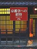 京都学への招待