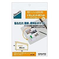 コクヨ ドキュメントポケット ideamix ハーフタイプ A5 2片 タホ-25