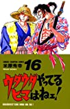 ウダウダやってるヒマはねェ! 16 (少年チャンピオン・コミックス)