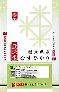 【精米】栃木県産 無洗米 なすひかり 5kg 平成29年産