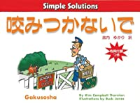 咬みつかないで [Simple Solution] (Simple Solutions)