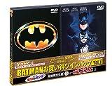 BATMAN お買い得ツインパック Vol.1 (初回限定生産) [DVD]