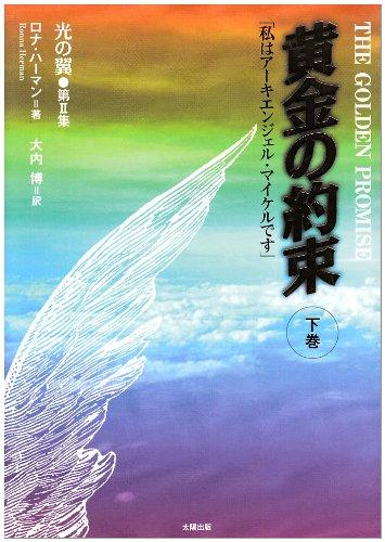 黄金の約束〈下巻〉「私はアーキエンジェル・マイケルです」 (光の翼)の詳細を見る
