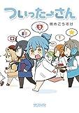 ついったーさん 3 (MFコミックス アライブシリーズ)