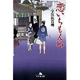 恋いちもんめ (幻冬舎文庫)