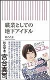 「職業としての地下アイドル (朝日新書)」販売ページヘ
