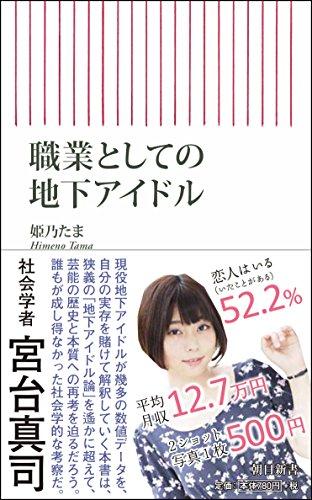 職業としての地下アイドル (朝日新書) -