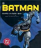 バットマン:パーフェクト・ガイド (Shopro world comics)
