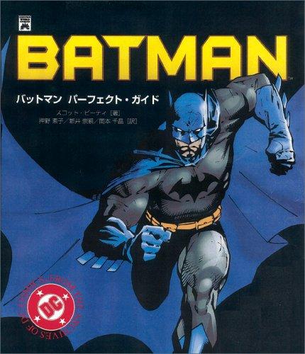 バットマン:パーフェクト・ガイド (Shopro world comics)の詳細を見る