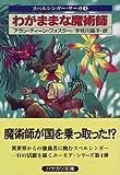 わがままな魔術師 (ハヤカワ文庫 FT―スペルシンガー・サーガ (245))