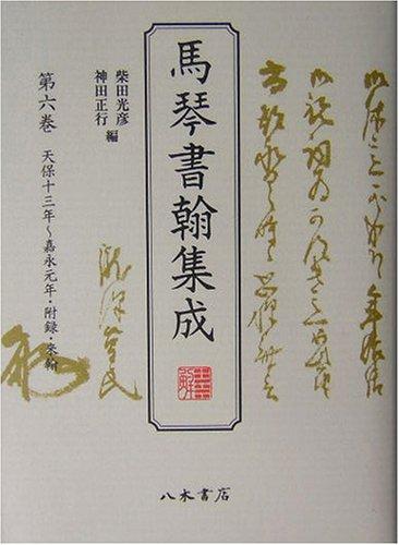 馬琴書翰集成〈第6巻〉天保十三年~嘉永元年 附録・来翰