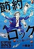 節約ロック 分冊版(9) (モーニングコミックス)