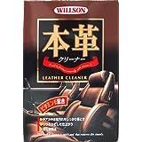 WILLSON [ ウイルソン ] 本革クリーナー (220ml) [ Interior ] ビタミンE配合! [ WILLSON ] [ 品番 ] 02041