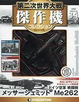 第二次世界大戦傑作機コレクション 34号 (メッサーシュミット Me262) [分冊百科] (モデルコレクション付) (第二次世界大戦 傑作機コレクション)