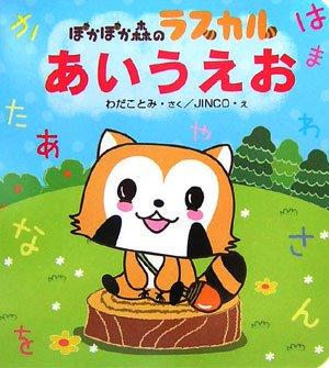 ぽかぽか森のラスカル〈1〉あいうえお (ぽかぽか森のラスカル (1))