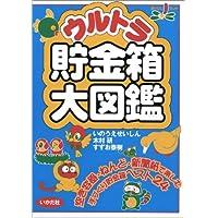 ウルトラ貯金箱大図鑑 (遊YOUランド)