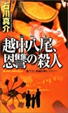 越中八尾、恩讐の殺人 (Joy novels)