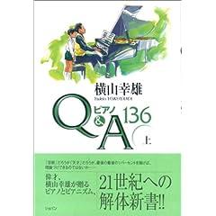 横山幸雄『ピアノQ&A 136』の商品写真