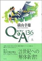 ピアノQ&A 136 (上) 横山幸雄