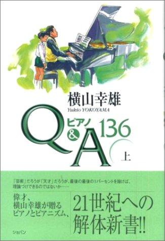 ピアノQ&A 136 (上) 横山幸雄の詳細を見る