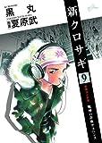 新クロサギ 9 (ビッグコミックス)